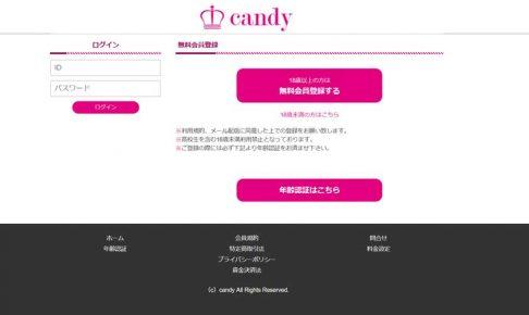 Candy/キャンディー