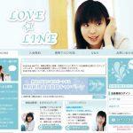 LOVE★LINE/ラブライン