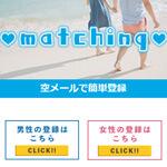 Matching/マッチング