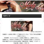 Misty/ミスティー