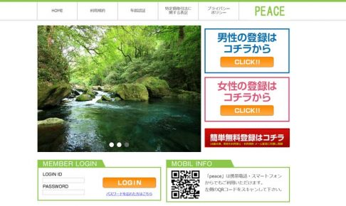 peace/ピース