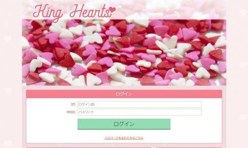 King Hearts/キングハーツ