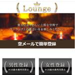 Lounge/ラウンジ
