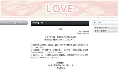 LOVE/ラブ