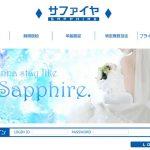 Sapphire/サファイヤ