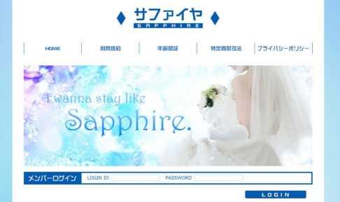 Sapphire/サファイヤ