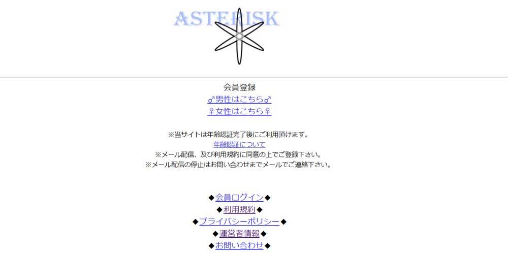 ASTERISK/アスタリスク