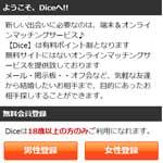 Dice/ダイス