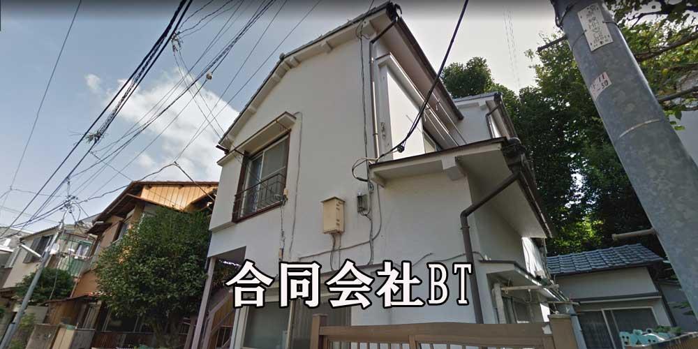 合同会社BT