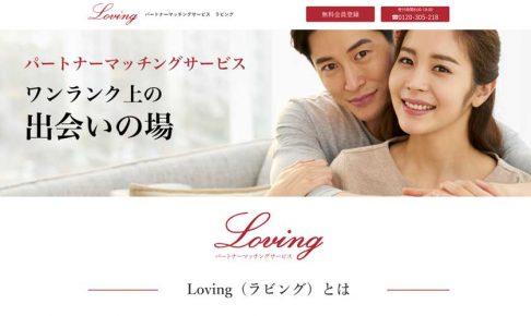 Loving/ラビング