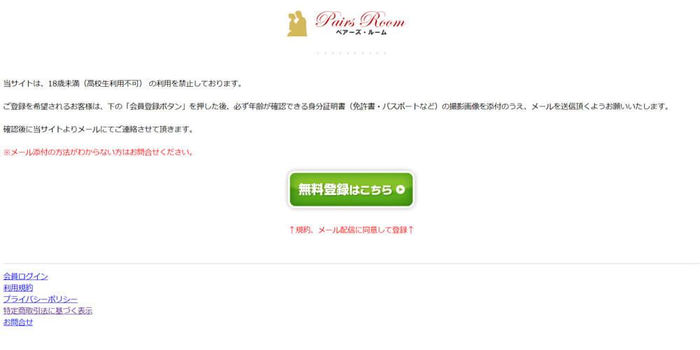 pairsroom/ペアーズルーム