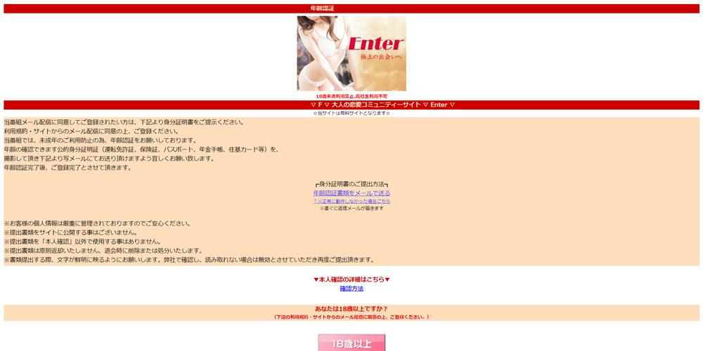 Enter/エンター