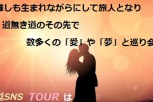 tour/ツアー