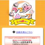 Love Move/ラブムーブ