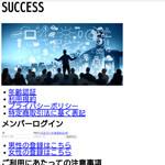 SUCCESS/サクセス
