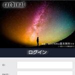 CARDINAL/カージナル