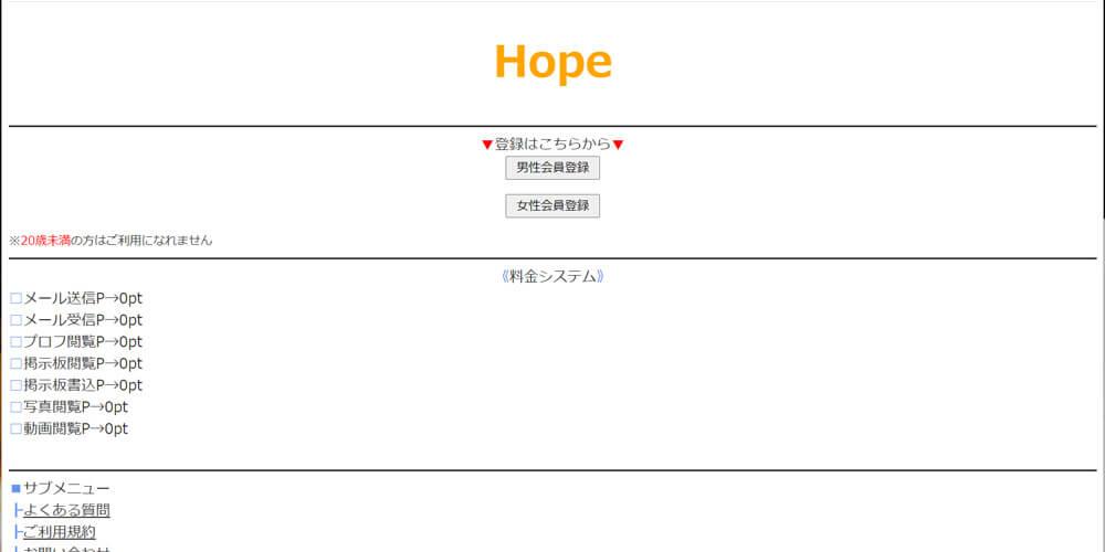 Hope/ホープ