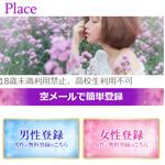 Place/プレイス