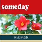 Someday/サムデイ