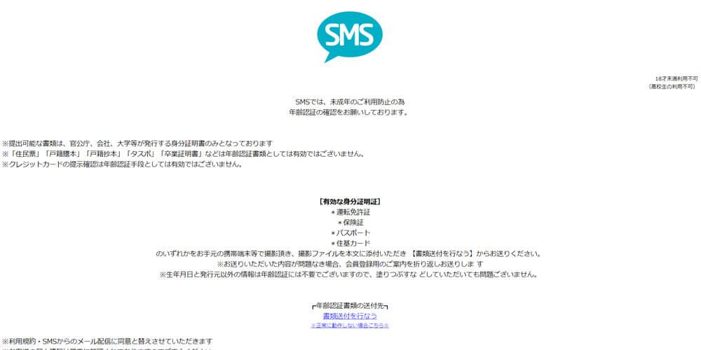 SMS/エスエムエス