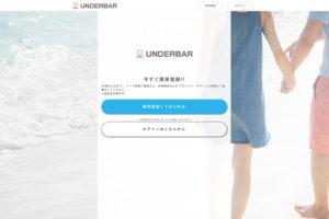 UNDERBER/アンダーバー