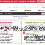 NTTドコモを装った当選金メールにご注意を!!