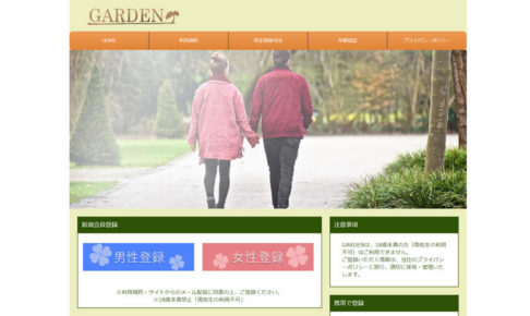 GARDEN/ガーデン