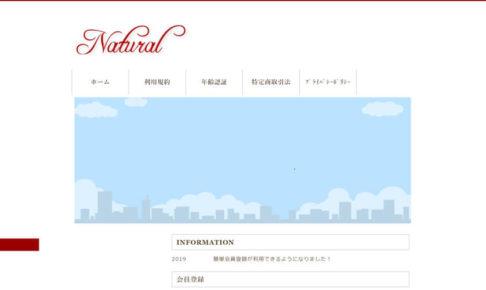 Natural/ナチュラル