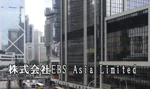 株式会社EBS Asia Limited