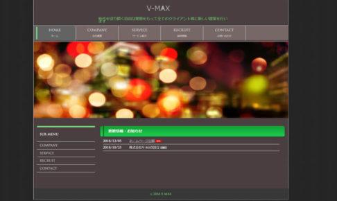 株式会社V-MAX