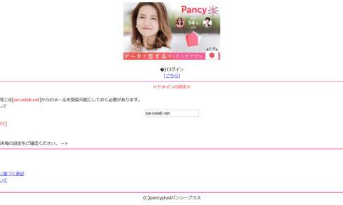 Pancyplus/パンシープラス