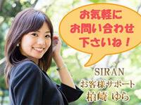 SIRAN/シラン