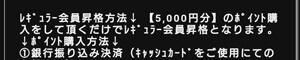 レギュラー会員昇格方法↓ 【5,000円分】のポイント購入をして頂くだけでレギュラー会員昇格となります。