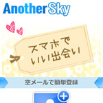 Another Sky/アナーザースカイ