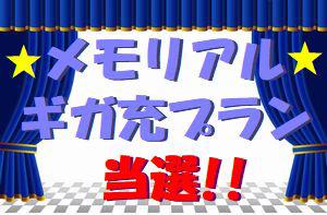 アホ企画:メモリアルギガ充プラン当選!!