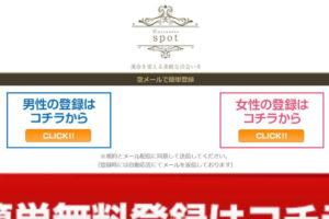 SPOT/スポット
