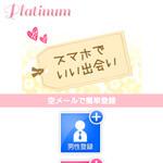 Platinum/プラチナム