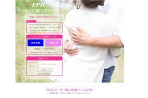 Epic/エピック