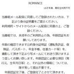 ROMANCE/ロマンス