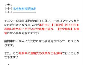 本日中に【1,000円】以上のPTをお買い求めいただいた会員様に限り、【完全無料】を復活させることが可能です
