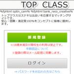 TOP CLASS/トップクラス
