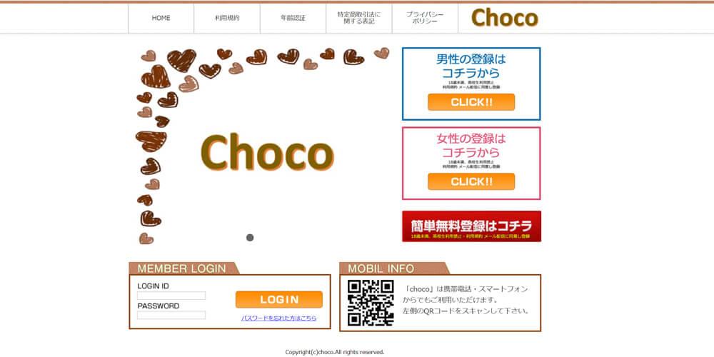 choco/チョコ