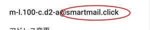 ドメイン:smartmail.click