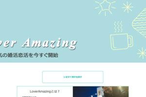 LoverAmazing/ラバーアメージング