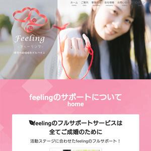 会員制のマッチングサービス「feeling」