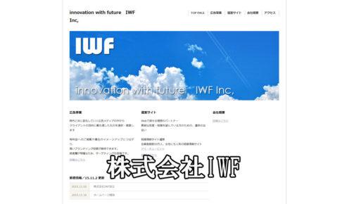 株式会社IWF