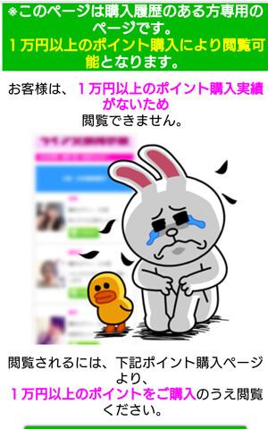 お客様は、1万円位以上のポイント購入実績が無いため閲覧できません。
