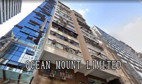 OCEAN MOUNT LIMITED