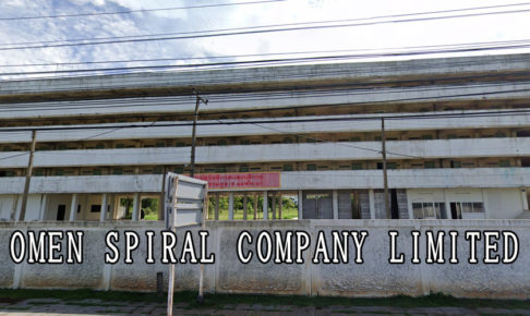OMEN SPIRAL COMPANY LIMITED