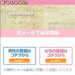 アンサンブル/ensemble
